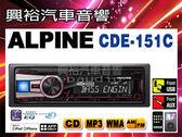 【ALPINE】CDE-151C 前置CD/MP3/WMA/AUX IN/USB/iPhone/iPod主機