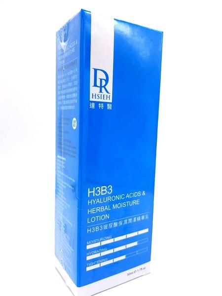 達特醫 DR.H / Dr.Hsieh H3B3 玻尿酸保濕潤澤精華乳 50ml 效期2023