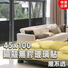 現貨-45*100隔熱無膠玻璃貼 黑色不透光明防曬遮光窗戶貼紙【A083】『蕾漫家』