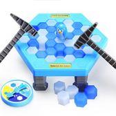 敲打企鵝冰塊積木兒童親子桌面游戲小心企鵝破冰親子互動益智玩具【年中慶八五折鉅惠】