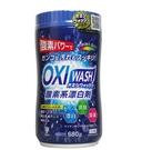 日本製 紀陽 氧系漂白劑 Oxywash 680g