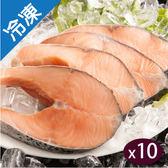嫩切智利鮮鮭魚460G±5%/包)X10【愛買冷凍】