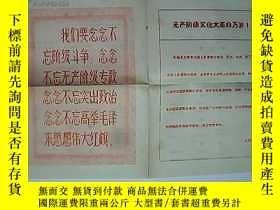 二手書博民逛書店1966年北京國際乒乓球邀請賽運動員姓名號碼對照表罕見AAY21