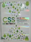 【書寶二手書T4/網路_DYG】CSS設計點子爆米花_境祐司