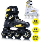 直排溜冰鞋 成人初學者輪滑鞋閃光成年旱冰鞋女專業花式滑冰 AW3370『愛尚生活館』