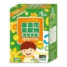 澤山 金盞花萃取物 (含葉黃素) 嚼錠 160粒