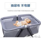 尿布臺 嬰兒床折疊bb寶寶便攜式搖籃床新生兒多功能簡易兒童小搖床尿布臺 YXS瑪麗蓮安