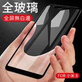 小米 8 鋼化膜 2.5D硬邊 電鍍 絲印 全覆蓋 滿版 9H防爆防刮 高清 玻璃貼 螢幕保護貼 保護膜