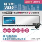 送32G卡+3孔擴充『 發現者 V339 前後雙鏡頭 』GPS測速器+曲面鏡後視鏡+行車記錄器/倒車自動顯影