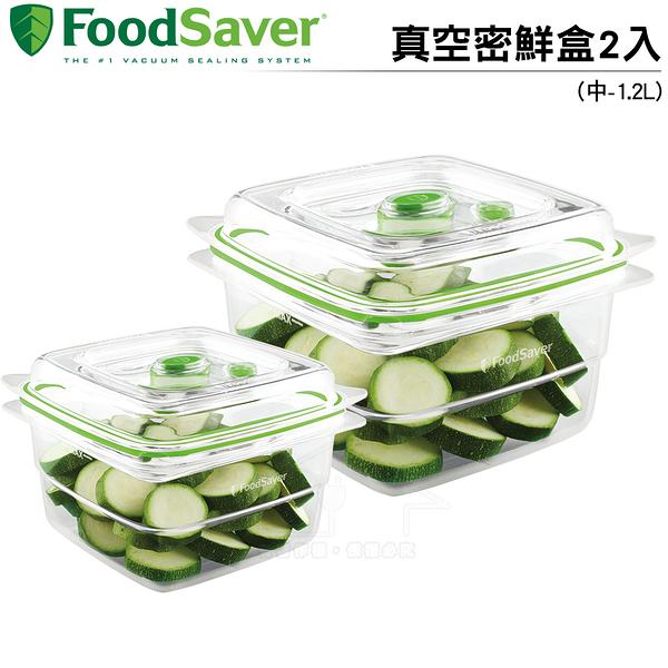 美國FoodSaver 真空密鮮盒2入(中-1.2L) 可微波 可洗碗機清洗 安全無毒