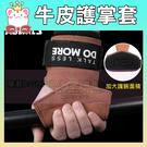 AOLIKES 防滑耐磨牛皮護掌套 (一雙入) HS-7632 重訓 防滑耐磨護腕 (購潮8)