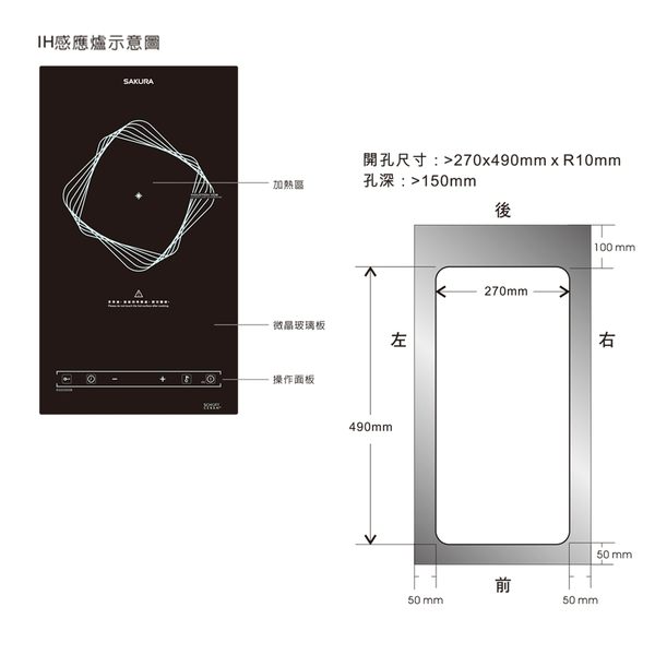 《櫻花牌SAKURA》EG2230GB 單口IH感應爐 電子觸控感應爐 110V / 220V 定溫 / 定時裝置