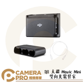 ◎相機專家◎ [預購] DJI 大疆 Mavic Mini 雙向充電管家 原廠配件 可充三顆電池 公司貨