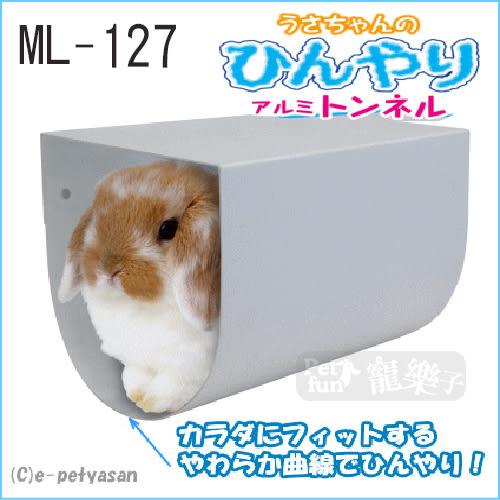 [寵樂子]《日本MARUKAN》兔用鋁製涼窩ML-127/籠子配件/鼠用涼墊