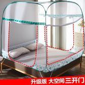 新款免安裝蒙古包蚊帳可折疊方頂三開門防摔有底1.5米1.8m床家用DH