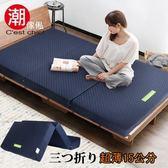 【C est Chic】日式三折獨立筒彈簧床墊3.5尺-加厚(15CM)