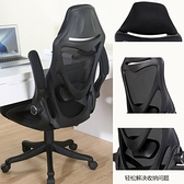電腦椅 辦公椅逍遙老板椅人體工學轉椅學生座椅電競椅游戲椅子主播椅  快速出貨