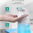 現貨-全自動感應酒精殺菌淨手噴霧機 手部消毒器 紅外線手部消毒機 蜜拉貝兒