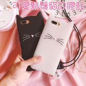 配同款掛繩 小米8 小米8SE 手機殼 立體 卡通 鬍鬚貓 保護殼 可愛 日系 矽膠套 全包 保護套