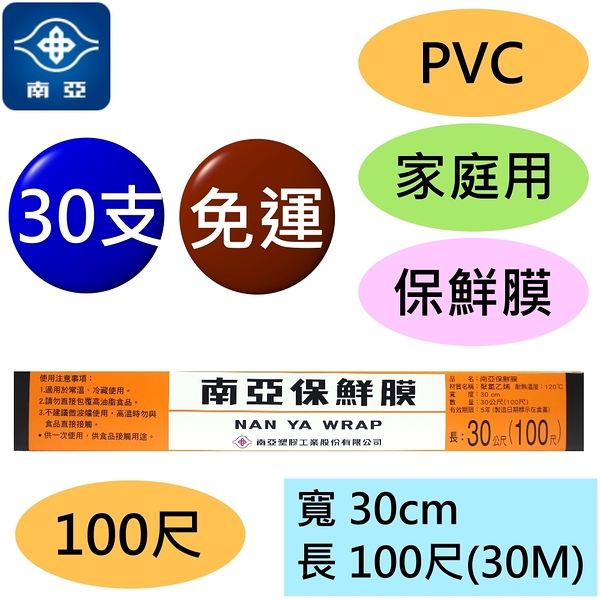 南亞 PVC 保鮮膜 家庭用 (30cm*100尺) (30支) 免運費