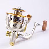 漁輪12軸全金屬頭線杯拋竿輪磯釣魚輪紡車輪海竿魚線輪筏桿輪  晶彩生活