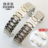 手錶配件實心不銹鋼錶帶錶鍊男女鋼錶帶蝴蝶扣鋼帶12 15 20 22 美芭