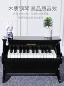 寶寶木質小鋼琴兒童電子琴男孩女孩音樂早教益智啟蒙玩具生日禮物 LX 夏洛特