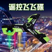 遙控飛行器 爆款遙控飛碟UFO 炫彩燈光懸浮飛機玩具旋轉耐摔飛行器三角【快速出貨八折優惠】