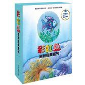 彩虹魚系列套書組 (全套8冊)