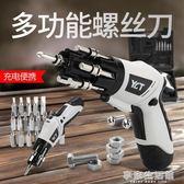JOUSTMAX4.8v充電電鑚手電鑚手槍鑚電動螺絲刀家用電鑚電起子套裝-享家生活館