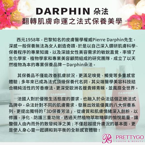 2019母檔限定 Darphin 朵法 全效舒壓芳療組(舒緩精華液30ml+花梨木潔面膏40ml+保濕精華5ml+光采晶萃5ml)