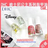 DHC 迪士尼  Disney 公主系列指甲油 6ML 指甲油 基底油 透明指甲油 日本   周年慶特價 可傑