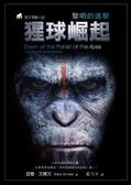(二手書)猩球崛起:黎明的進擊 官方電影小說