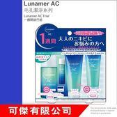 Fujifilm ASTALIFT 艾詩緹 AC旅行組 Lunamer AC Trial  一週間旅行組 公司貨