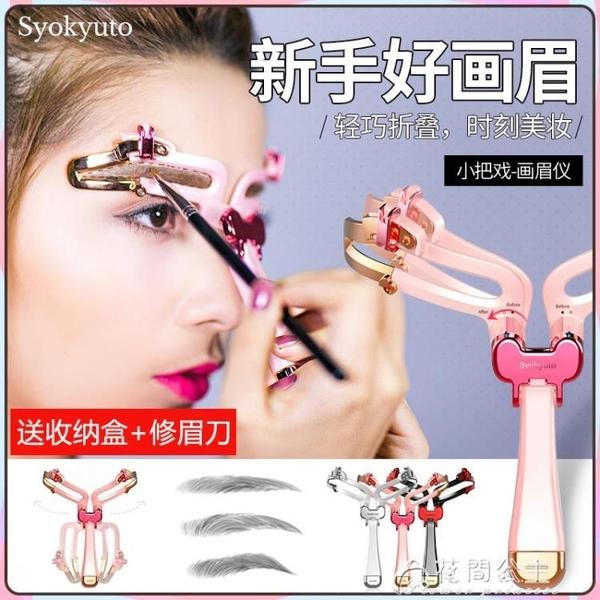 畫眉神器-小把戲Syokyuto畫眉神器初學者眉貼修眉刀套裝輔助器速眉術手殘黨 花間公主