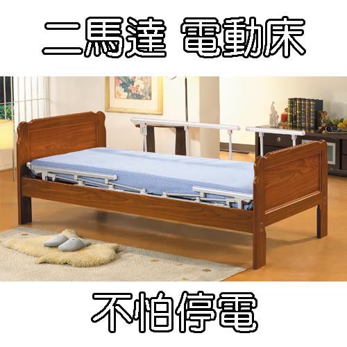 電動床 二馬達 不怕停電 木製精品床 MB-636-2