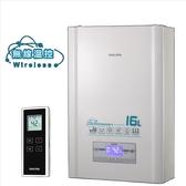 (全省安裝)櫻花【DH-1628L】16L強制排氣(與DH1628/DH-1628同款)熱水器桶裝瓦斯*預購*