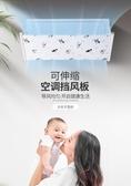 擋風板 空調擋風板防直吹嬰幼兒坐月子防風罩壁掛式冷氣遮風板出風口通用