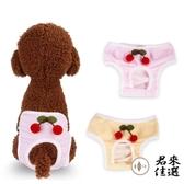 寵物生理褲 狗狗例假姨媽巾衛生巾防騷擾內褲禮貌帶【君來佳選】