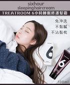 【2wenty6ix】韓國 ★ TREATROOM 6小時睡眠修護髮霜100ml (免沖洗/不黏膩/不沾枕)