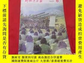 二手書博民逛書店罕見解放軍畫報(1980年第6期JY176068 解放軍畫報社