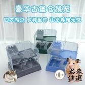 情侶倉鼠籠子兩只窩倉鼠籠子小型 灰色 藍色 綠色【君來佳選】