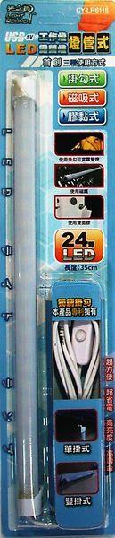 USB燈管式工作露營燈-35cm