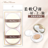 Miss Hana 花娜小姐 氣墊粉撲兩入組 ◆86小舖 ◆