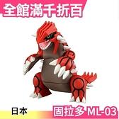 【固拉多 ML-03】日本 Takara Tomy 固拉多 公仔 模型 pokemon 寶可夢【小福部屋】