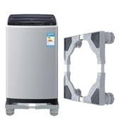 全自動洗衣機底座波輪滾筒通用置物架萬向輪托架墊高腳架移動架子 【免運】