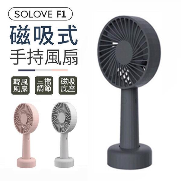SOLOVE 素樂 手持風扇 F1 立扇 韓國 手拿 迷你風扇 手風扇 USB電風扇 電扇 辦公室 家用 旅遊