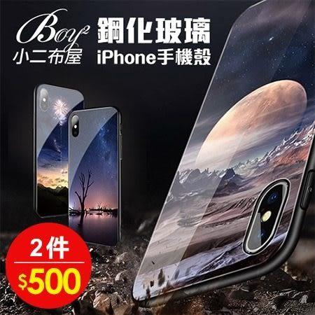 iPhone鋼化玻璃手機殼 風景防摔9H硬殼-DLS01、DLS02、DLS15、七彩雲、夕陽海浪、火山、放風箏【N4134】