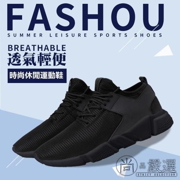 春季戶外休閒運動鞋網面增高男士跑步鞋透氣軟底健身夜跑舒適男鞋