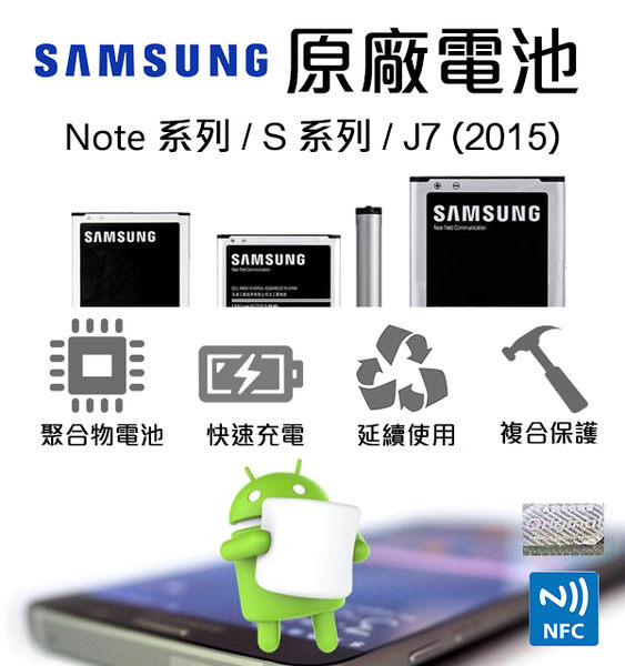 【coni shop】三星原裝手機電池均一價 S3 S4 S5 Note2 3 4 J7